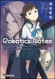 ROBOTICS;NOTES 瀬乃宮みさ希の未発表手記