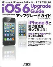 iPhone 4/iPhone 4S/iPadは、まだまだ使える! iOS 6 アップグレードガイド