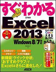 すぐわかる Excel 2013 Windows 8/7対応