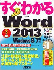 すぐわかる Word 2013 Windows 8/7対応
