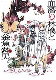 血潜り林檎と金魚鉢男(3)
