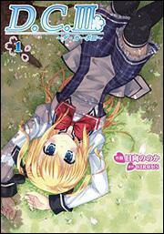 D.C.III 〜ダ・カーポIII〜(1)