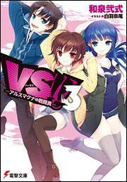 VS!!3 ‐アルスマグナの戦闘員‐