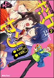 魔法のiらんどコミックスお女ヤン!!イケメン☆ヤンキー☆パラダイス(4)