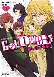 魔法のiらんどコミックスGOLD WOLF(1)