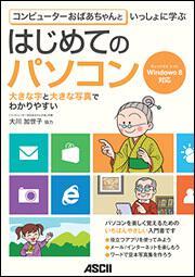 コンピューターおばあちゃんといっしょに学ぶ はじめてのパソコン Windows 8対応