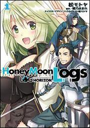 ログ・ホライズン外伝HoneyMoonLogs 1