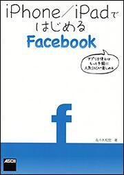 iPhone/iPadではじめるFacebook
