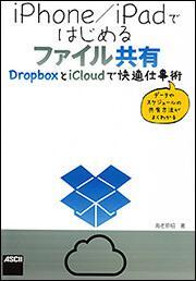 iPhone/iPadではじめるファイル共有DropboxとiCloudで快適仕事術