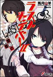 書影:ラストセイバーII 恋殺の剣誓