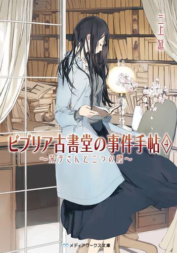 表紙:ビブリア古書堂の事件手帖4 栞子さんと二つの顔