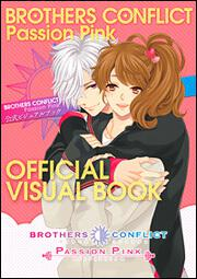 BROTHERS CONFLICT Passion Pink 公式ビジュアルブック