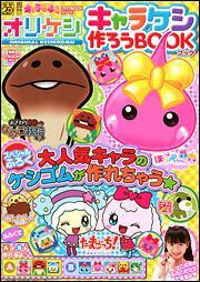 キャラぱふぇフロクBOOKシリーズ オリケシ キャラケシ作ろうBOOK