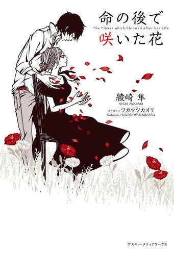 表紙:命の後で咲いた花