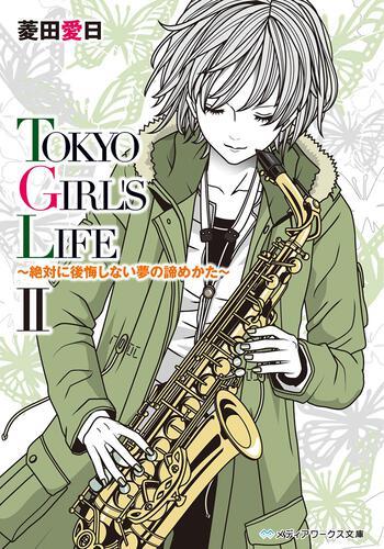 表紙:TOKYO GIRL'S LIFE II 絶対に後悔しない夢の諦めかた