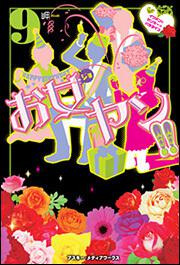 お女ヤン!!9イケメン☆ヤンキー☆パラダイス