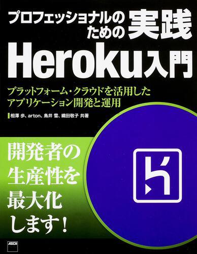 プロフェッショナルのための実践Heroku入門プラットフォーム・クラウドを活用したアプリケーション開発と運用
