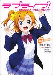 ラブライブ!School idol diary 〜高坂穂乃果〜