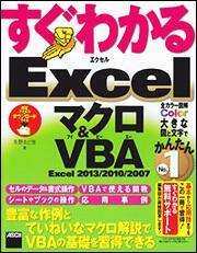 すぐわかる Excel マクロ&VBAExcel 2013/2010/2007