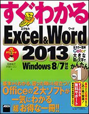 すぐわかるExcel&Word 2013Windows 8/7対応