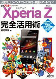 Xperia Z エクスペリア ゼット 完全活用術 人気No.1!5インチフルHD時代の最強スマートフォン!