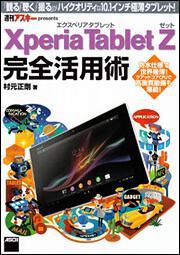 Xperia Tablet Z エクスペリア タブレット ゼット 完全活用術「観る」「聴く」「撮る」がハイクオリティな10.1インチ極薄タブレット!