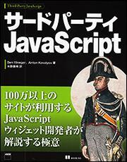 サードパーティJavaScript