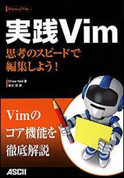 実践Vim思考のスピードで編集しよう!