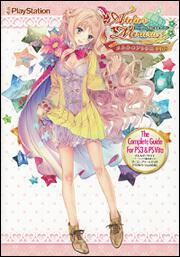メルルのアトリエ 〜アーランドの錬金術士3〜 ザ・コンプリートガイド[PS3&PS Vita対応版]