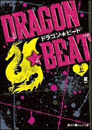 DRAGON☆BEAT[上]