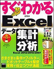 すぐわかる Excel データ集計&分析Excel 2013/2010/2007
