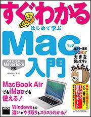 すぐわかる はじめて学ぶ Mac入門OS X 10.9 Mavericks対応 MacBook AirでもiMacでも使える!