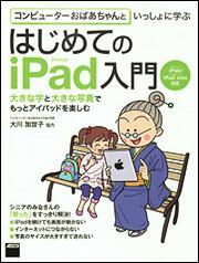 コンピューターおばあちゃんといっしょに学ぶはじめてのiPad入門iPad/iPad mini対応