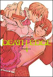 DEATH EDGE(4)
