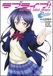 ラブライブ!School idol diary 〜園田海未〜