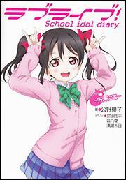 ラブライブ!School idol diary 〜矢澤にこ〜