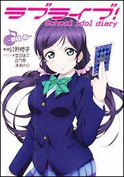 ラブライブ!School idol diary 〜東條 希〜