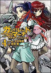 ガンパレード・マーチ アナザー・プリンセス(4)