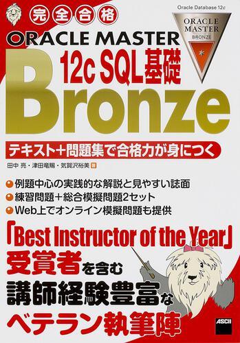 完全合格 ORACLE MASTER Bronze 12c SQL基礎テキスト+問題集で合格力が身につく