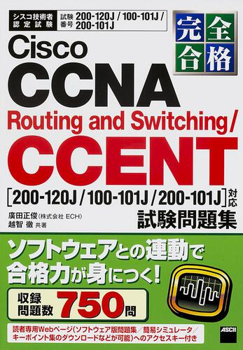 完全合格 Cisco CCNA Routing and Switching/CCENT試験 問題集200‐120J/100‐101J/200‐101J対応
