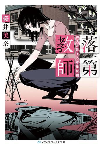 表紙:落第教師 和久井祥子の卒業試験