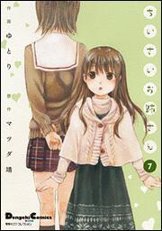 電撃4コマ コレクションちいさいお姉さん(7)