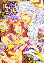 白虎の花嫁〜白帝の恋着〜