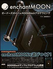 enchantMOONオーナーズガイド&MOONBlockプログラミング
