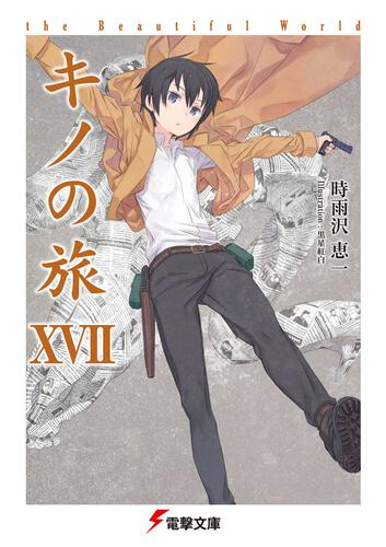 書影:キノの旅XVII the Beautiful World