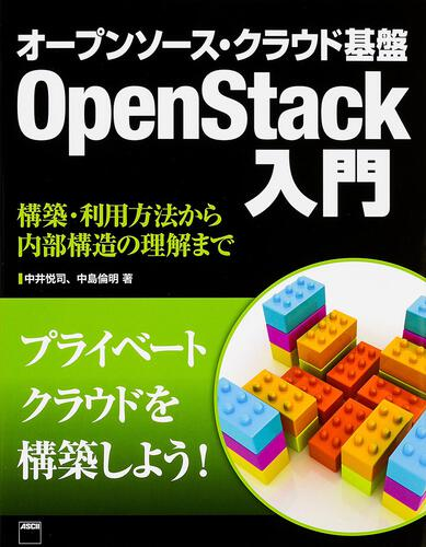 オープンソース・クラウド基盤 OpenStack入門構築・利用方法から内部構造の理解まで