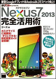 ネクサスセブン Nexus7 2013 完全活用術新型GoogleタブレットはAndroid 4.3でスペック向上!