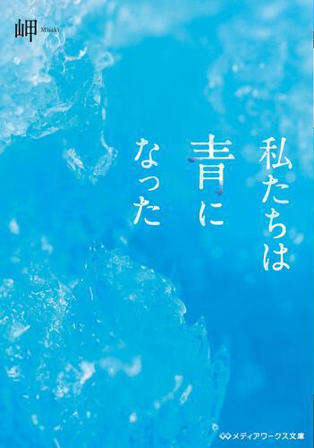 表紙:私たちは青になった