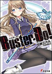 書影:Buster‐Do!