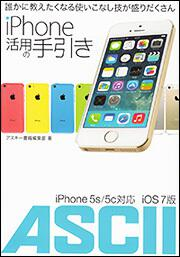 iPhone 活用の手引きiPhone 5s/5c 対応 iOS 7版